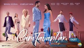 Турецкие сериалы на kabarkino